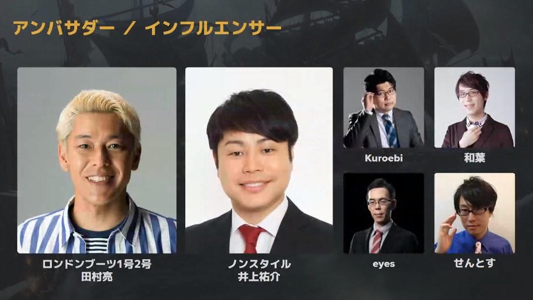 5月1日よりロンドンブーツ1号2号の田村亮さんはじめアンバサダー/インフルエンサーが「LoR」のプレイを開始!