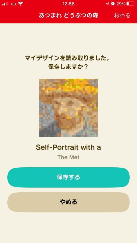 「タヌポータル」でゴッホの「自画像」を取り込んだところ。しっかり作品名も表記される