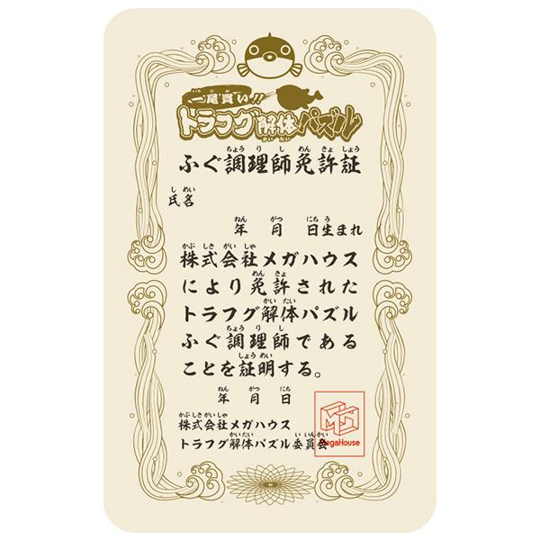 解体パズル免許証シート(組立て方ガイド)