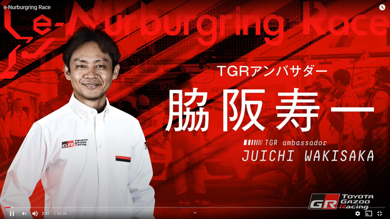 TGR:脇坂寿一氏