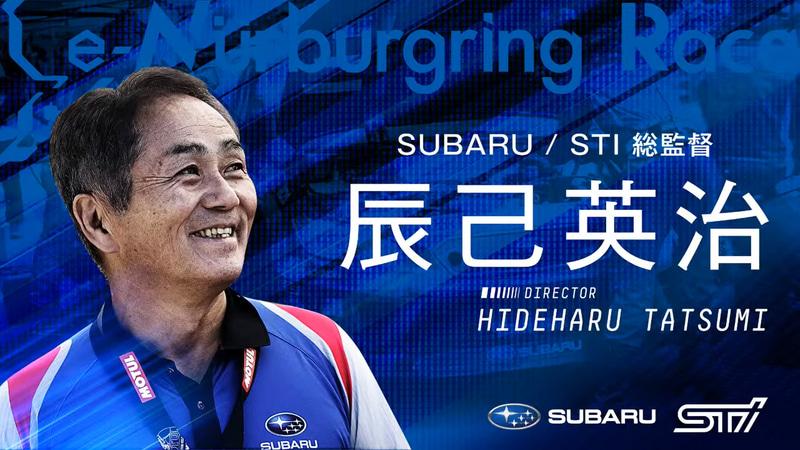 SUBARU:辰己総監督