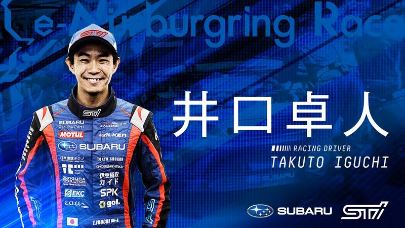 井口:GAZOO RACINGもSUBARUも知っている私は今日、非常に楽しみにいい感じで走りたいと思います