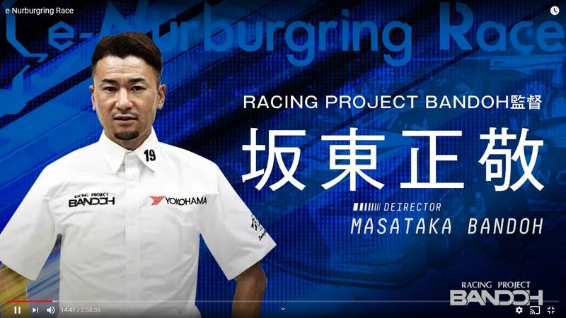 RACING PROJECT BANDOH:坂東正敬氏