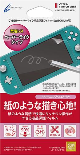 Nintendo Switch Lite用