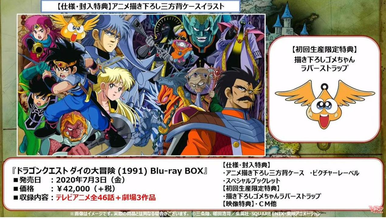 1991年のアニメ版もBlu-ray版が発売される