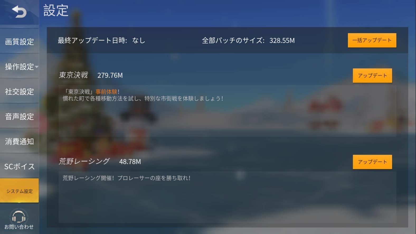 「荒野行動」の設定画面。一番下の項目は「システム設定」で、本家「荒野行動」でも「東京決戦」と「荒野レーシング」はここから手動ダウンロードが必要だ