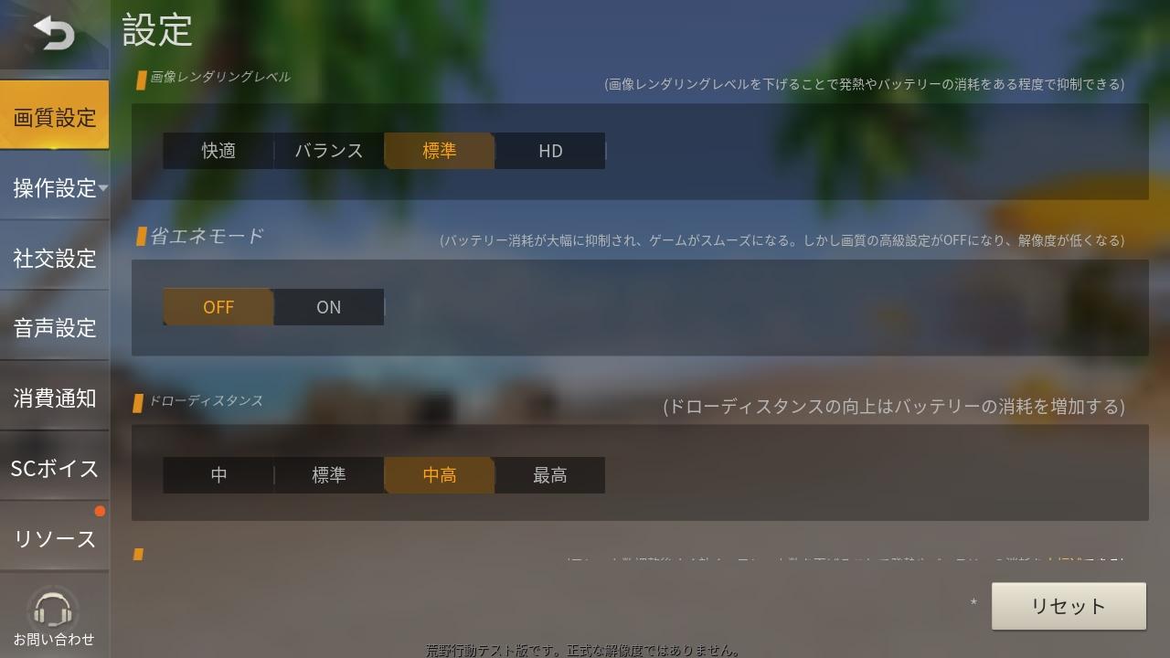 「リソース」以外の設定項目は「荒野行動」と全く同じ。画質はもとより、FPSを上げたりドローディスタンスを上げたりすることもできる