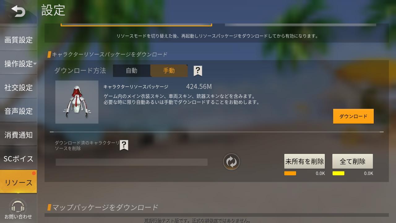 「キャラクターリソースパッケージ」は一括ダウンロードのほか、必要なときに自動でダウンロードしてくれる「自動」、ダウンロードするものとそのタイミングを自分で決められる「手動」も選べる。一度ダウンロードしたスキンリソースの削除もここから行なえる