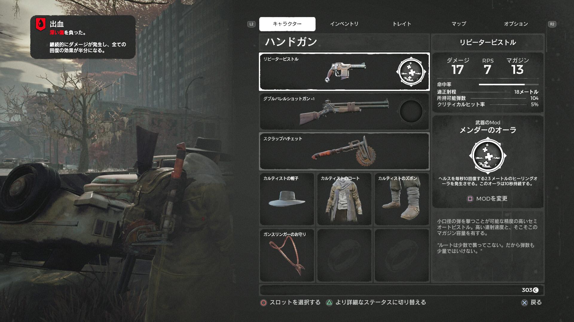 武器の右にある丸いアイコンが武器MOD。その武器を使うと、パワーが溜まっていく