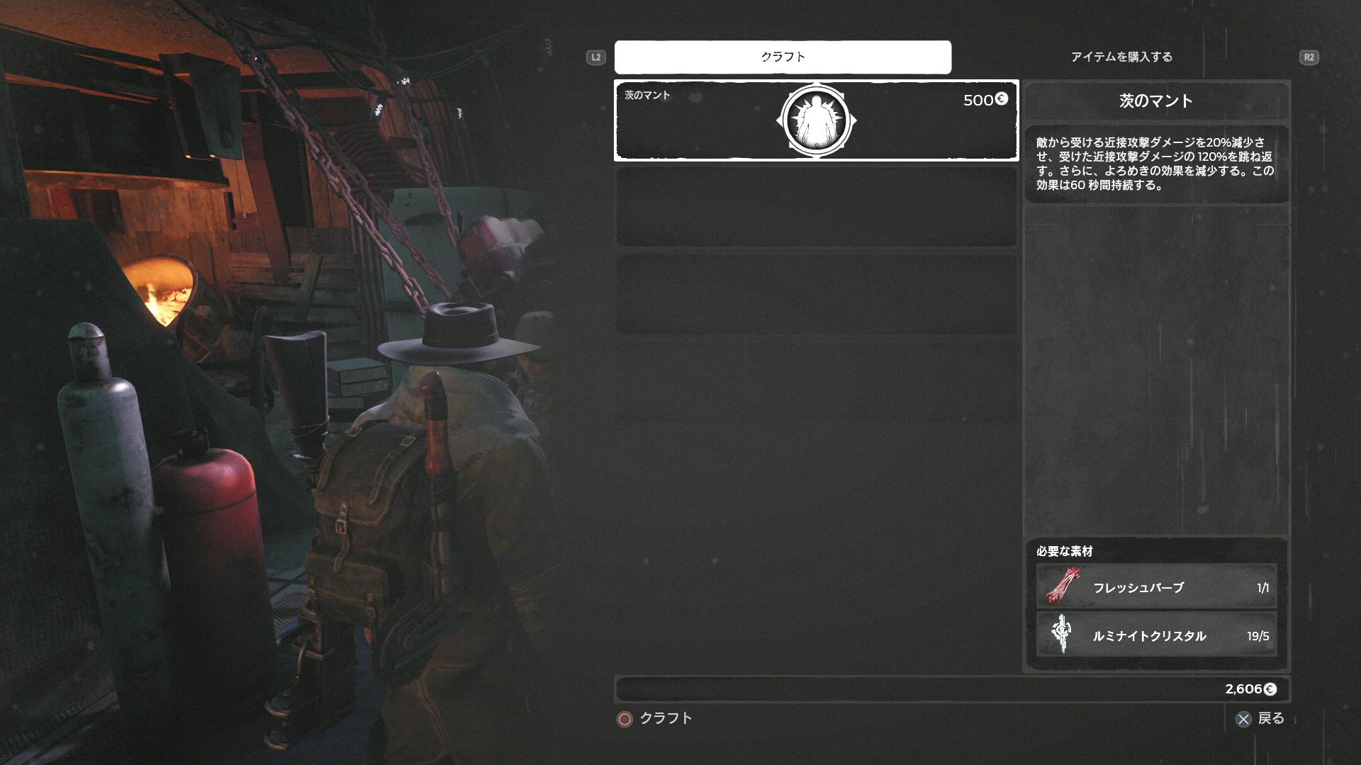 武器のパワーアップや武器MODのクラフトなどは、素材やスクラップを拠点に持ち帰ることで行なえる