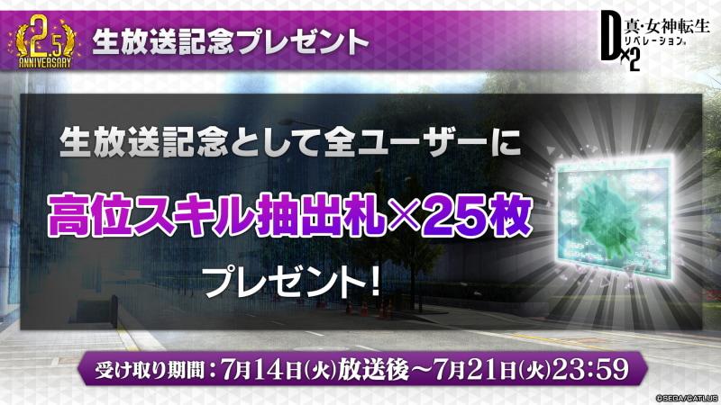 視聴者プレゼントとして、プレーヤー全員に「高位スキル抽出札×25」がプレゼントされた。受取期間は7月21日23時59分まで