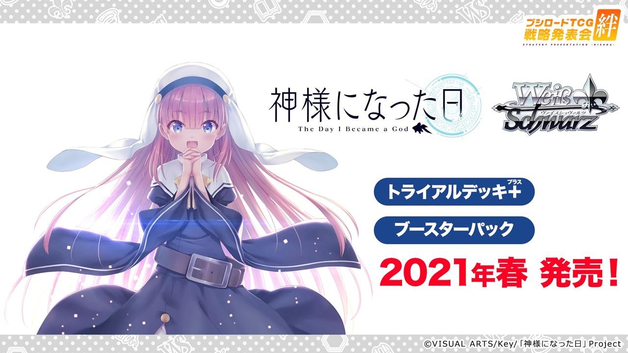 さらに、「神様になった日」も参入決定。トライアルデッキ+とブースターパックが2021年春発売予定