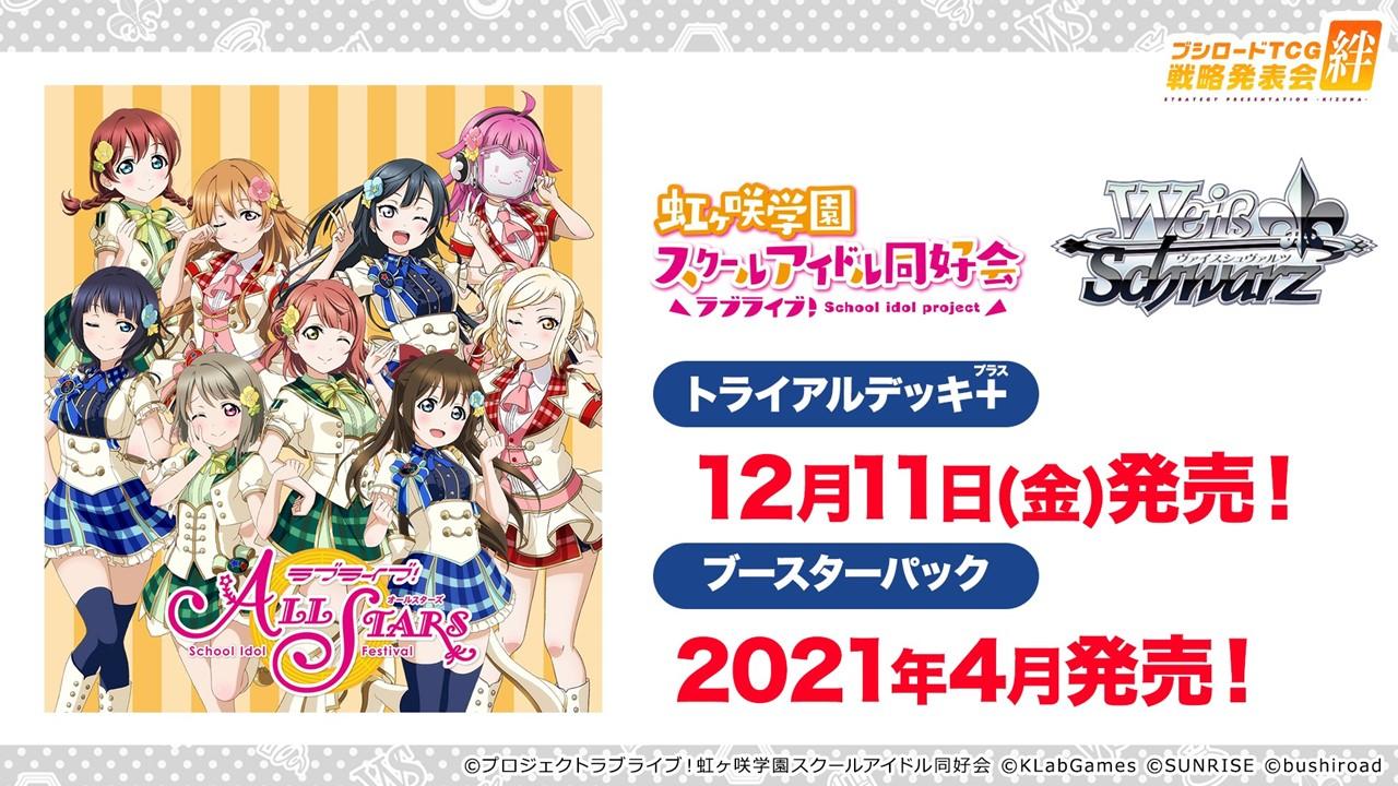 また、「虹ヶ咲学園スクールアイドル同好会」も参入決定。トライアルデッキ+が12月11日に、ブースターパックが2021年4月に発売される