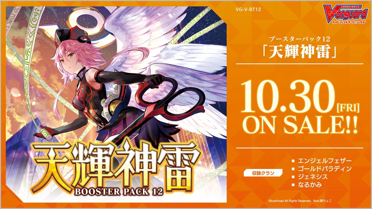 10月30日に発売されるブースターパック12「天輝神雷」では、エンジェルフェザー、ゴールドパラディン、ジェネシス、なるかみの4つのクランのカードが収録される