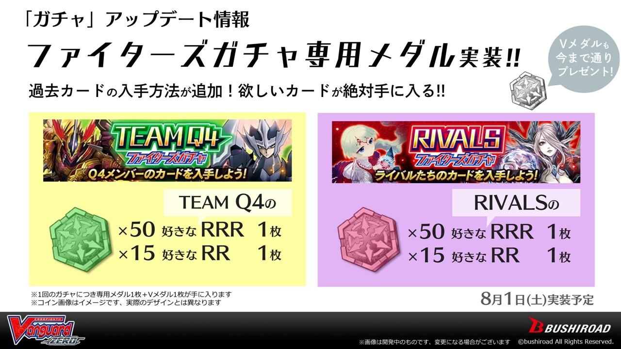 また、ガチャがアップデートし、欲しいカードを手に入れやすくなる。ガチャで必ずもらえるファイターズガチャ専用メダルを集めることで、好きなRRやRRRと交換できる