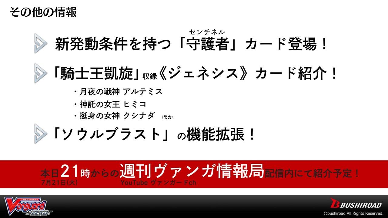 その他、8月1日のアップデートで、「守護者」カードや新しい「ジェネシス」のカードが追加され、「ソウルブラスト」が機能拡張する