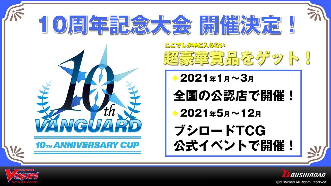 さらに、10周年記念大会「10th ANNIVERSARY CUP」が2021年1月~12月まで1年を通して開催され、勝てば超豪華な賞品がゲットできる