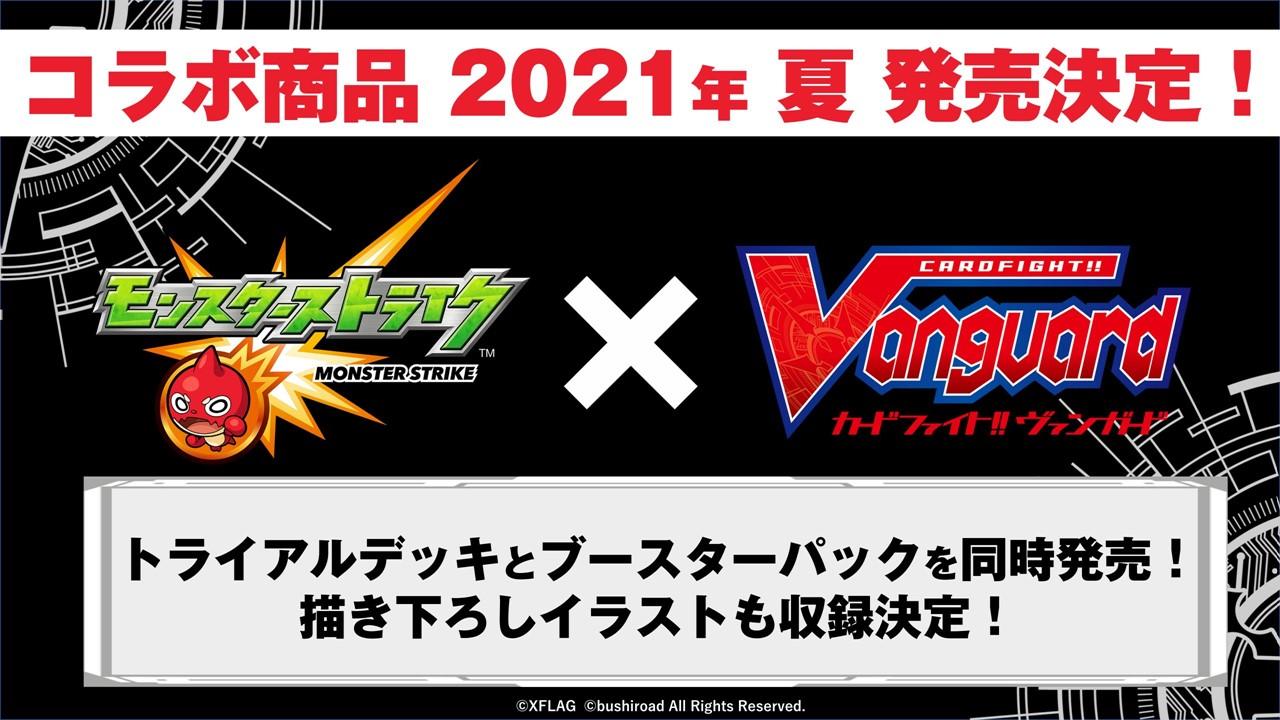 また、2021年夏にモンスターストライクとヴァンガードのコラボが行なわれ、トライアルデッキとブースターパックが同時発売される