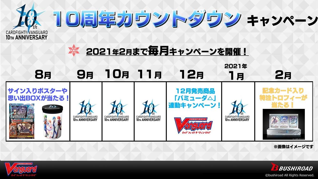 2011年2月まで、毎月10周年カウントダウンキャンペーンが開催される