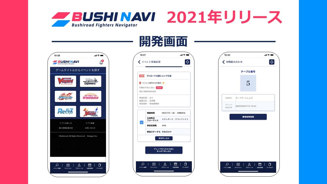 スマホアプリ「BUSHI NAVI」は2021年リリース予定であり、TCGイベントの検索や申し込みが可能なだけでなく、大会当日には対戦相手やテーブル番号も表示される