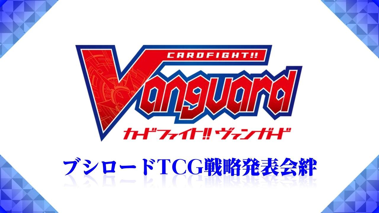 ヴァンガードは、ブシロードのTCGの中でも特に知名度が高い