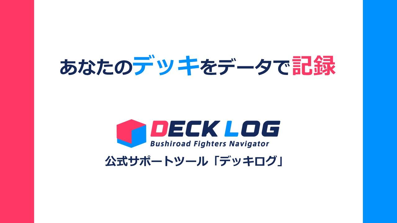 DECK LOGは、デッキをデータとして記録できるツールだ