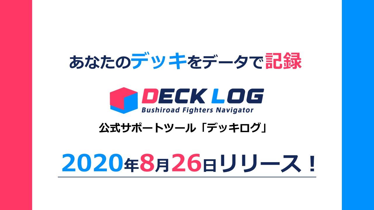 DECK LOGは8月26日にリリースされる。もちろん利用は無料だ。今後はBUSHI NAVIと連携し、さらに便利になるという