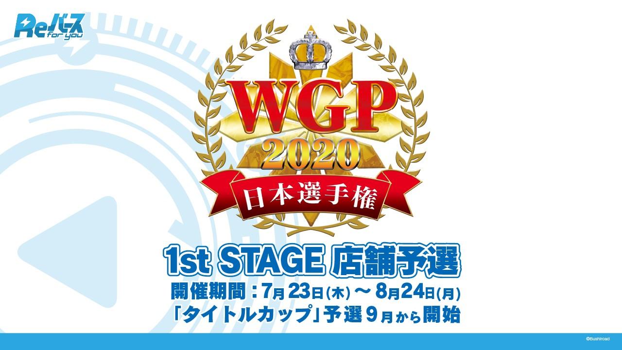 WGP2020でも、Reバースの大会が開催される。1st STAGEの店舗予選は7月23日~8月24日に開催され、タイトルごとのタイトルカップ予選も9月から開始される