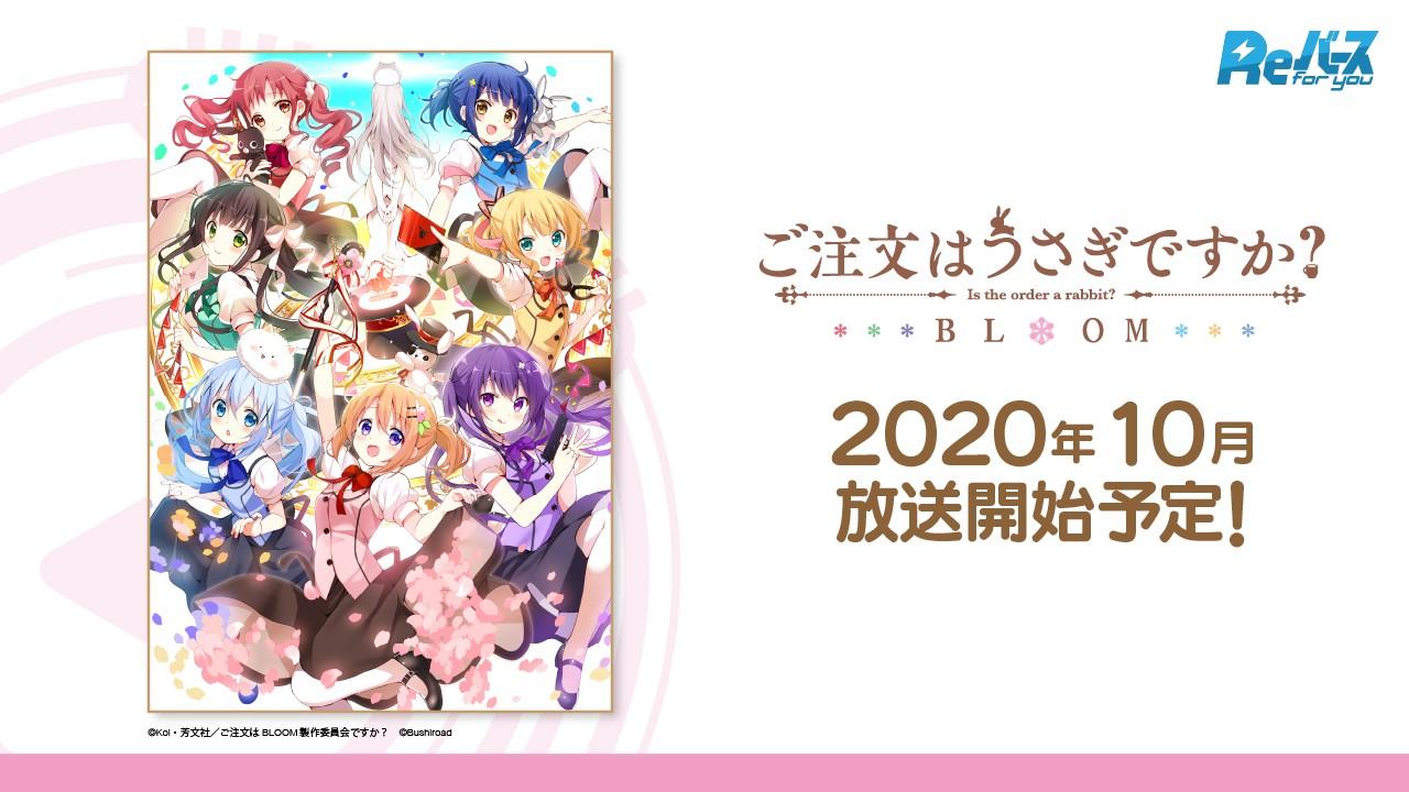 2020年10月に放送開始予定のアニメ「ご注文はうさぎですか? BLOOM」