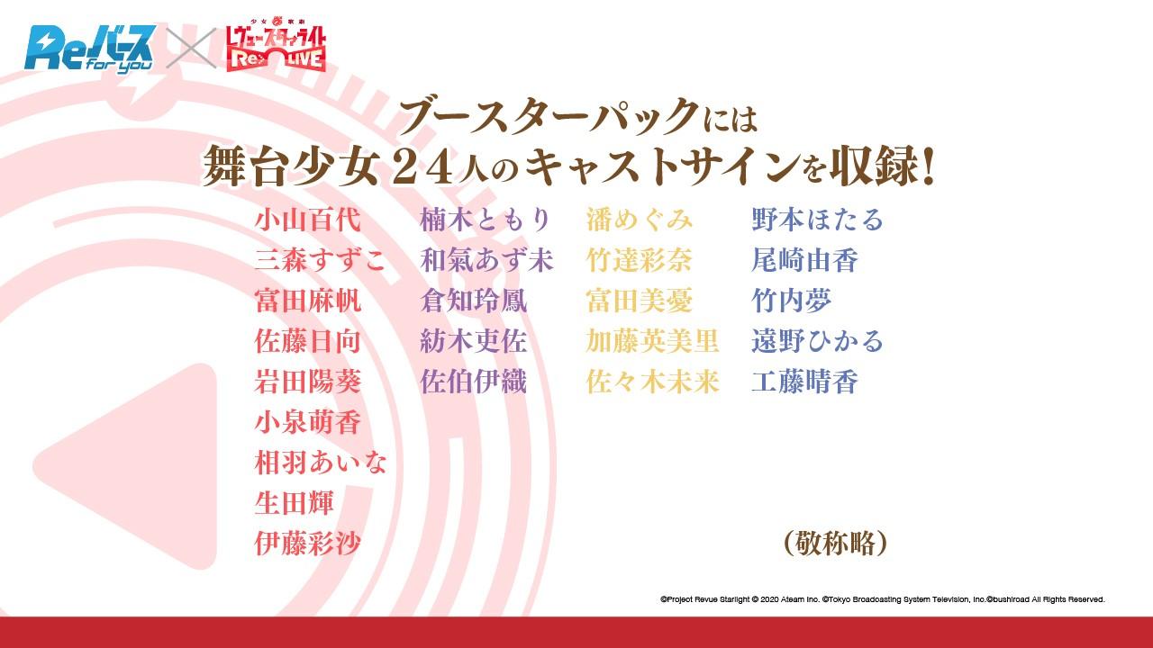 また、少女歌劇レヴュースタァライトのブースターパックには、舞台少女24人のキャストサインが収録される