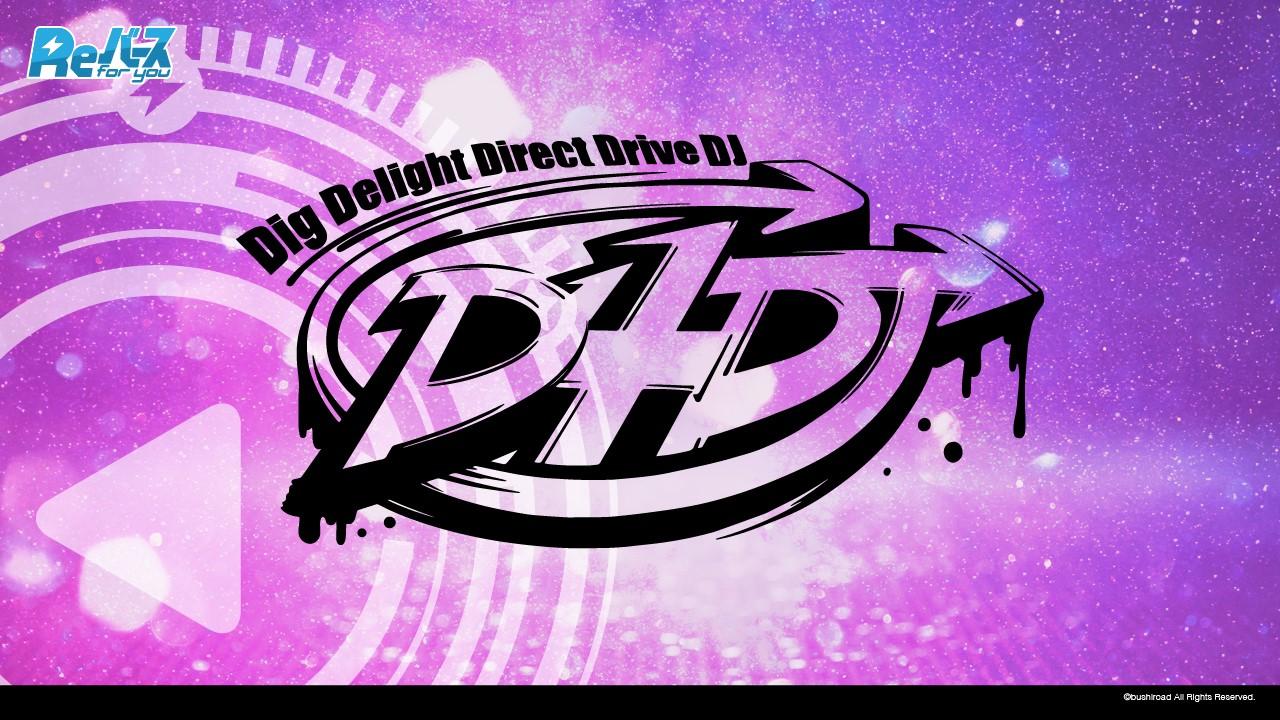 ゲームアプリとのコラボも進行中で、その第1弾が「D4DJ」である
