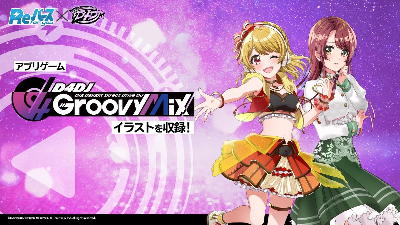 ゲームアプリ「D4DJ Groovy Mix」のイラストも収録される
