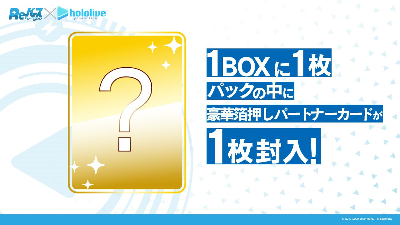 さらに、ホロライブプロダクションのブースターパックには、1BOXに確定で1枚、豪華箔押しパートナーカードが封入される