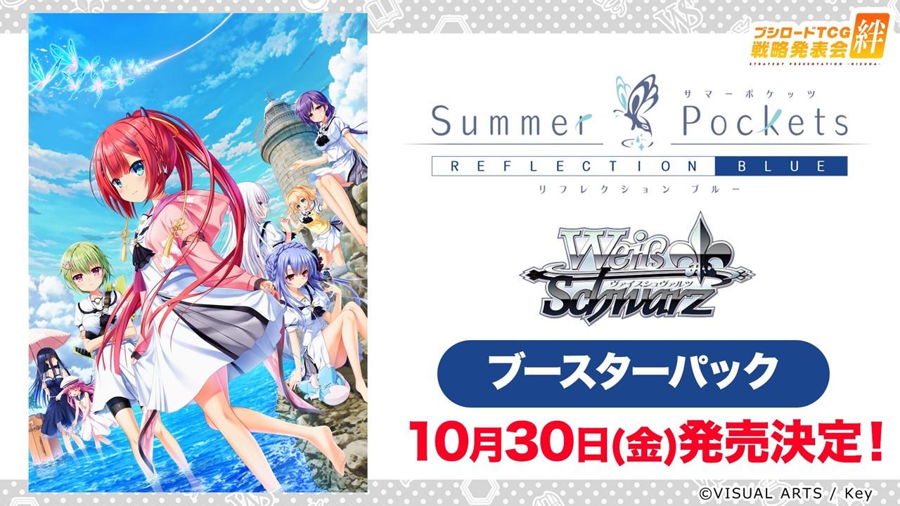 Summer Pockets REFLECTION BLUEのブースターパックの発売日が10月30日に決定