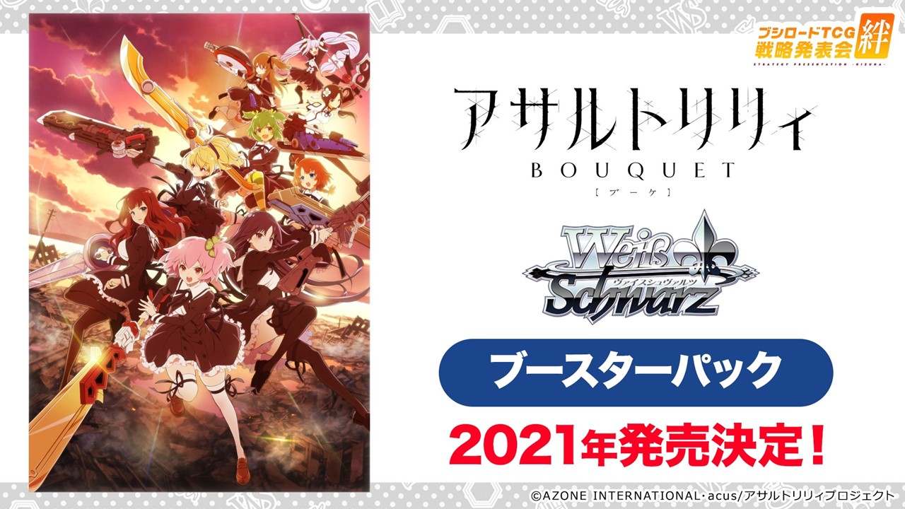 アサルトリリィ BOUQUETのブースターパックが2021年発売決定