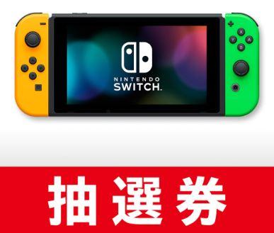 「Nintendo Switch」(Joy-Con(L)ネオンオレンジ/(R)ネオングリーン+ストラップ ブラック2本)