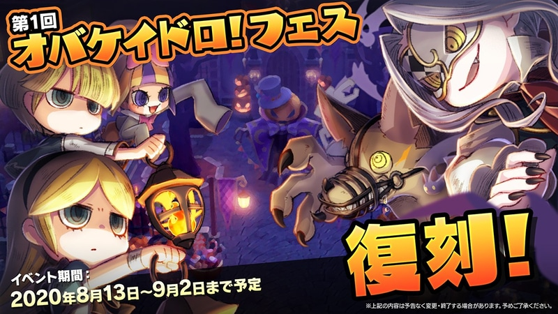 8月13日よりゲーム内イベント「オバケイドロ!フェス」が特別に復活