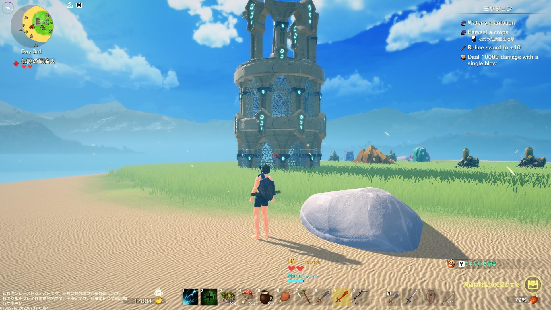 マップ各所には謎の塔が配置。アクティベートすると用途不明の柱を残して地中に沈む。塔の近くで硫黄の群生を発見した
