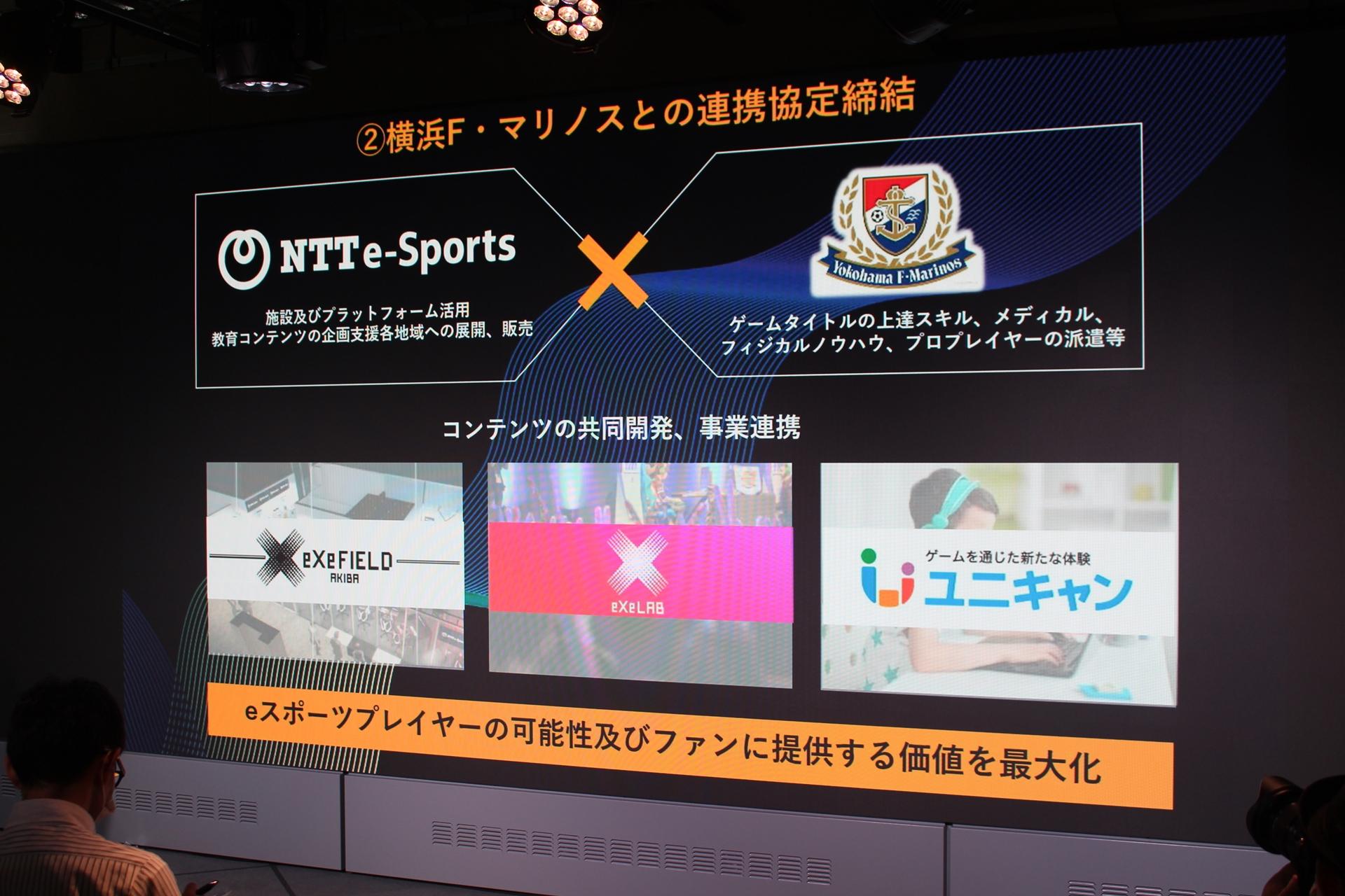 NTTe-Sportsと横浜F・マリノスとのコンテンツの共同開発及び事業連携が実現