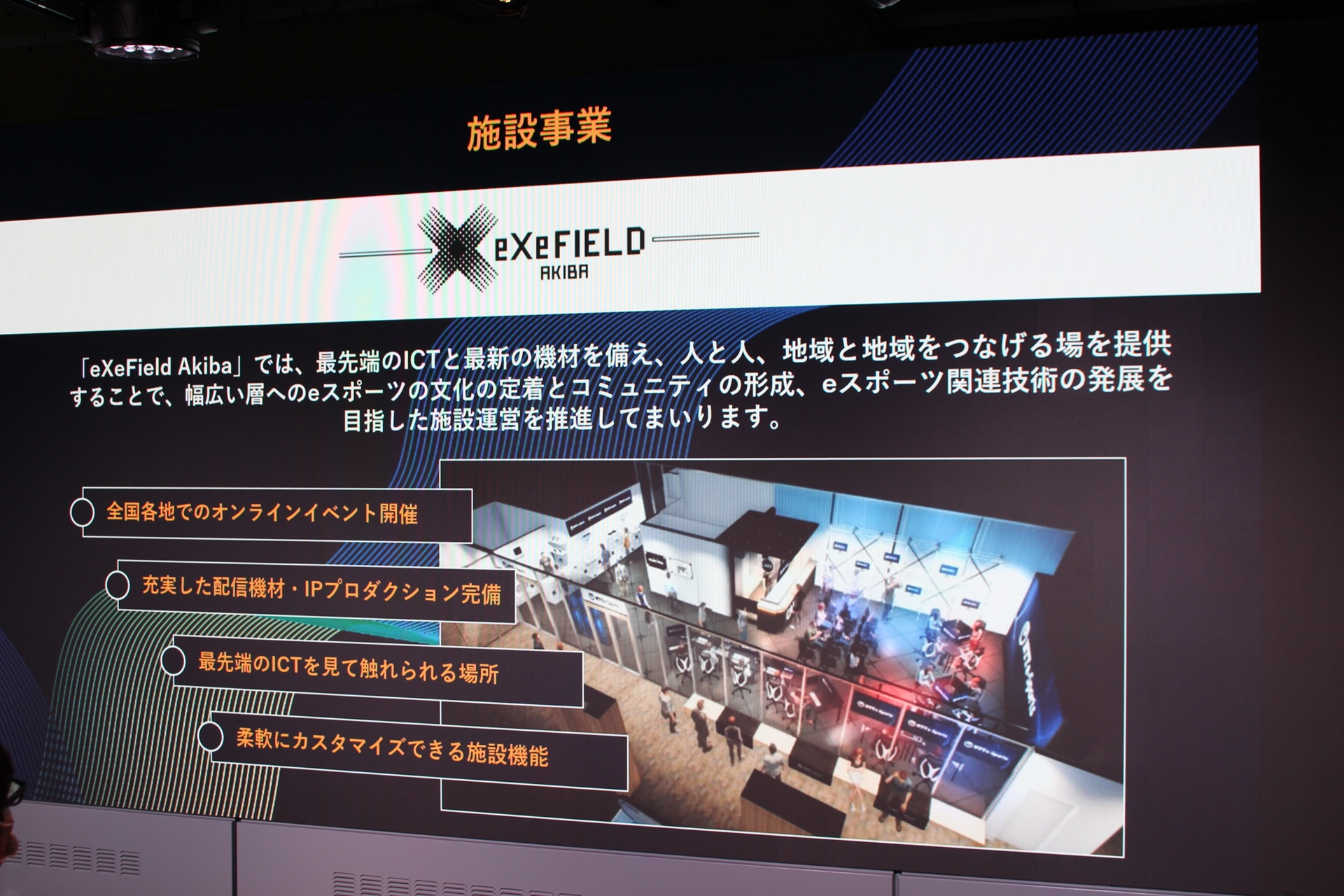 「eXeField Akiba」は施設面積175平方m、最大収容人数は約80名(立食パーティー形式時)となっている