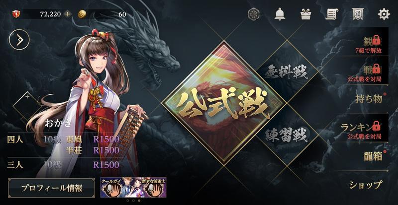 「雀龍門M」のメニュー画面