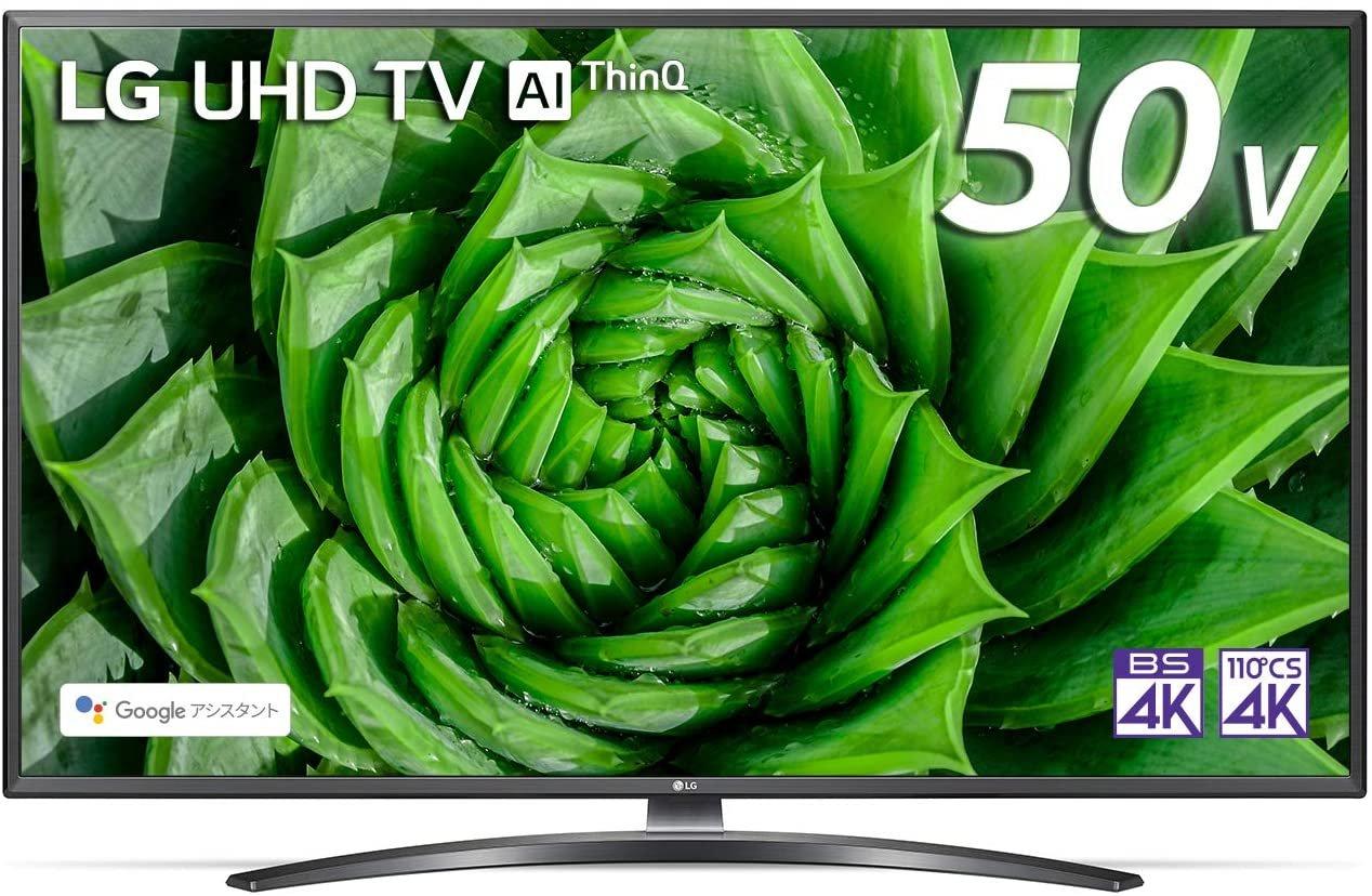 LG 50型 4Kチューナー内蔵テレビ