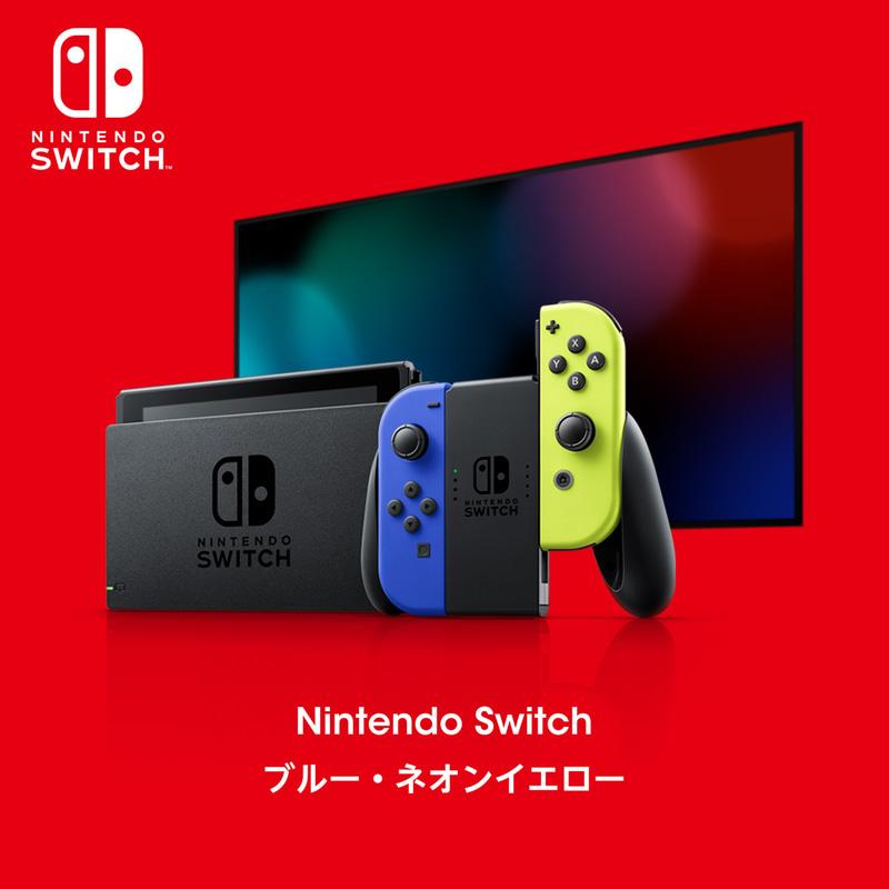 Nintendo Switch ブルー・ネオンイエロー