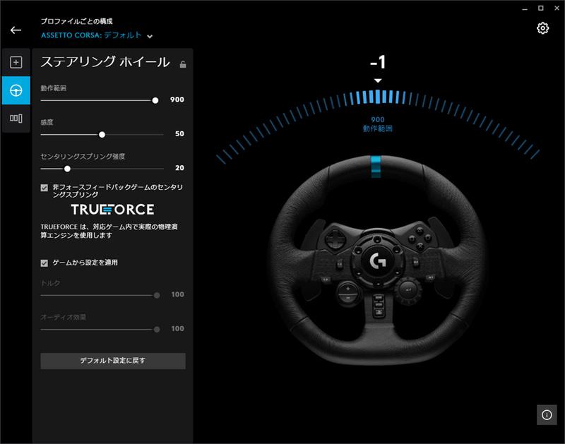 logicool関連製品のドライバー/コントロールソフトウェア