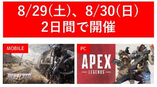 開催種目の「荒野行動」と「APEX Legends」