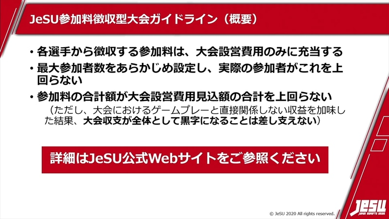 「JeSU参加料徴収型大会ガイドライン」概要