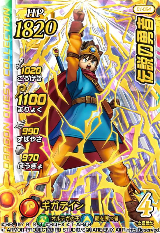伝説の勇者。これらのカードはよく見ると左端のデザインがロトの剣になっている