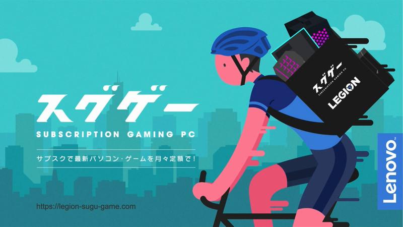 Lenovo ゲーミングPCですぐにゲームが楽しめる、月々定額サービス「スグゲー」の紹介
