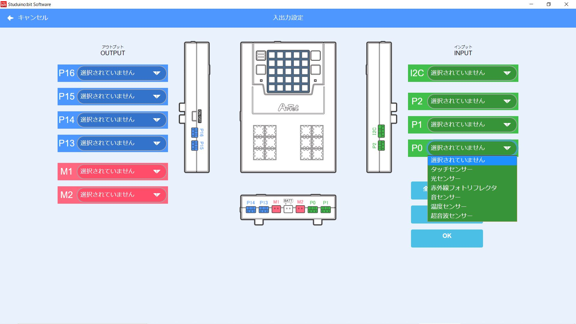 「アーテックロボ2.0」の入出力設定を行い、P0にタッチセンサーを割り当てる