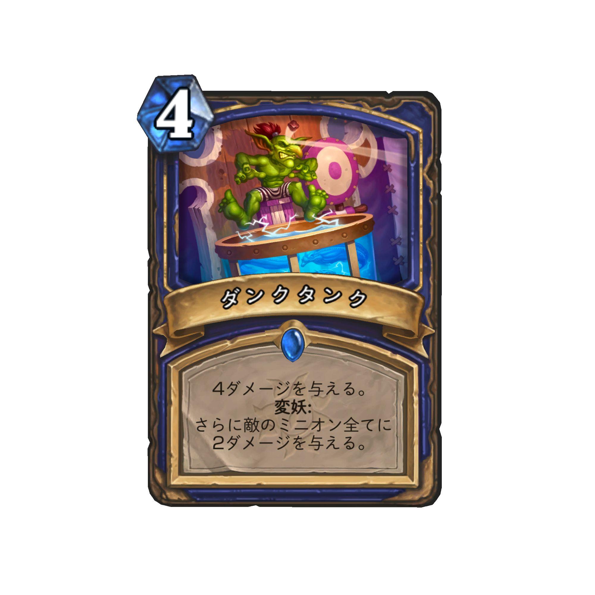 「変妖」を持つ呪文「ダンクタンク」。通常はターゲットに4ダメージを与えるだけだ